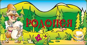 Снимка за производител РОДОПЕЯ-БЕЛЕВ ЕООД