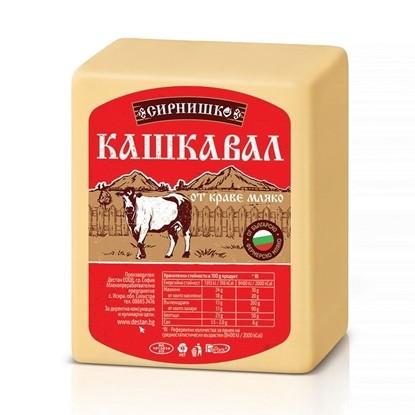 Picture of КРАВЕ КАШКАВАЛ 750 ГР. СИРНИШКО - ЦЕНА ЗА БР.