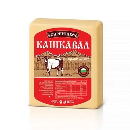 Picture of КРАВЕ КАШКАВАЛ 250ГР. СИРНИШКО - ЦЕНА ЗА БР.