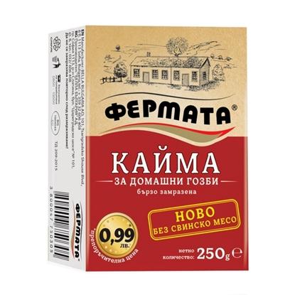 Picture of КАЙМА ФЕРМАТА БЕЗ СВИНСКО МЕСО 250ГР.*20БР.