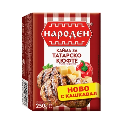Picture of КАЙМА НАРОДНА ЗА ТАТАРСКО КЮФТЕ С КАШКАВАЛ 250ГР.*20БР.
